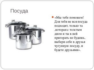 Посуда «Мы тебе поможем! Для тебя не вся посуда подходит, только та ,которая