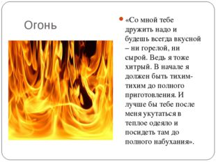 Огонь «Со мной тебе дружить надо и будешь всегда вкусной – ни горелой, ни сыр