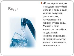 Вода «Если варить вязкую и жидкую кашу бери молоко и воду, а если хочешь полу