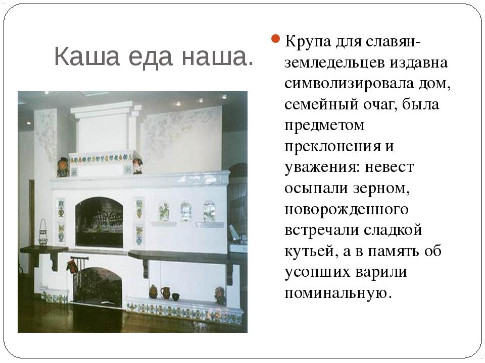 Каша еда наша. Крупа для славян-земледельцев издавна символизировала дом, сем...
