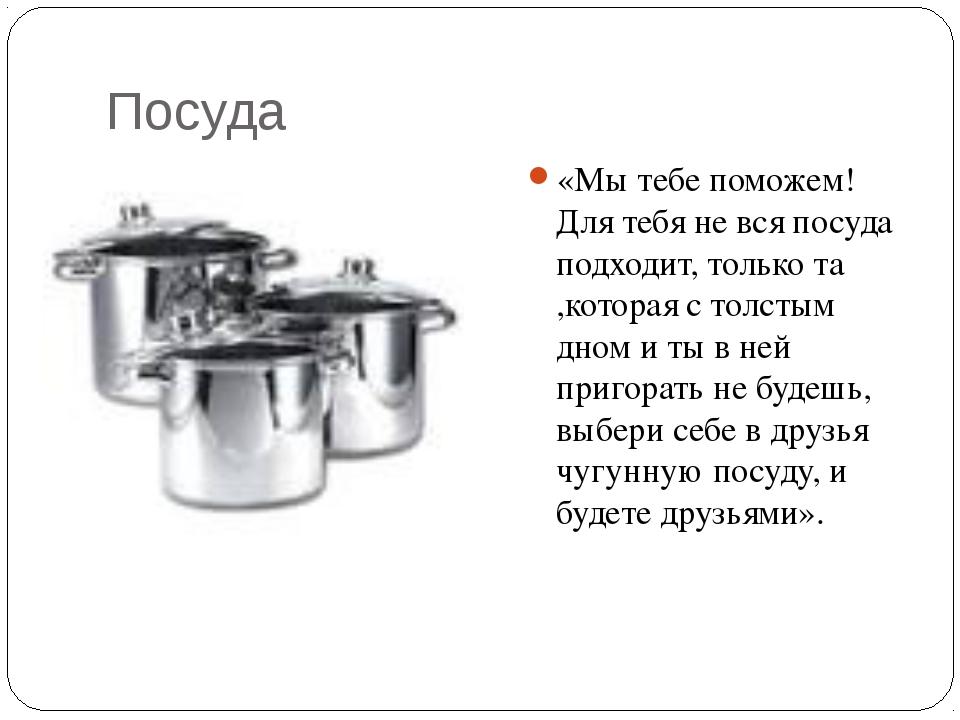 Посуда «Мы тебе поможем! Для тебя не вся посуда подходит, только та ,которая...