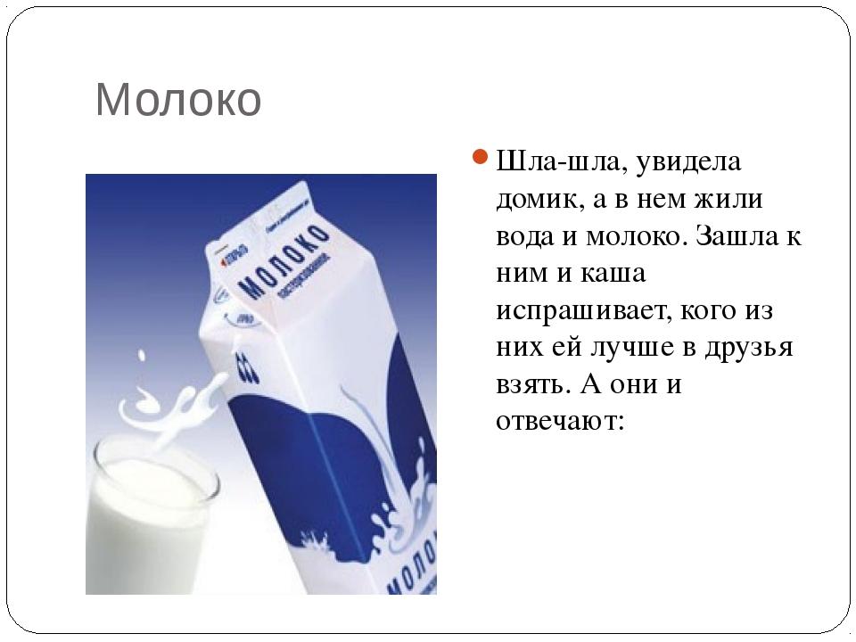 Молоко Шла-шла, увидела домик, а в нем жили вода и молоко. Зашла к ним и каша...