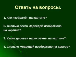 Список источников Игровое поле (автор неизвестен) Таймер- Важенин Сергей Вале