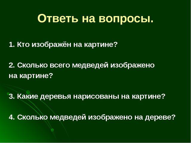 Список источников Игровое поле (автор неизвестен) Таймер- Важенин Сергей Вале...
