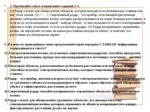 1. Прочитайте текст и выполните задания 1-3. (1) Радар служит для обнаружения