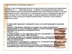 1 . Прочитайте текст и выполните задания 1-3.  (1) Радар служит для обнаруже