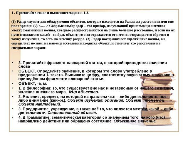 1 . Прочитайте текст и выполните задания 1-3.  (1) Радар служит для обнаруже...