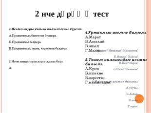 2 нче дәрәҗә тест 1.Исемгә туры килгән билгеләмәне күрсәт. А.Предметның билге