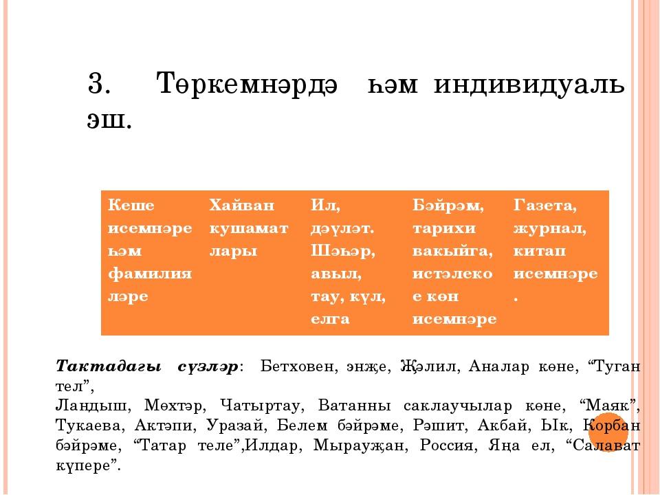 3. Төркемнәрдә һәм индивидуаль эш. Тактадагы сүзләр: Бетховен, энҗе, Җәлил, А...