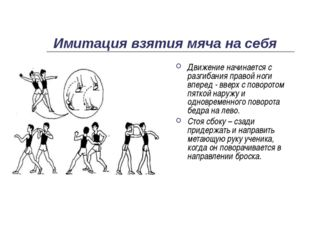Имитация взятия мяча на себя Движение начинается с разгибания правой ноги впе