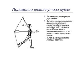 Положение «натянутого лука» Рекомендуются следующие упражнения: Выполнения по