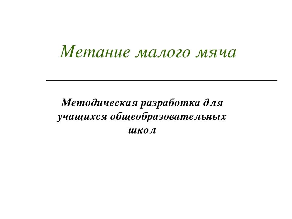 Метание малого мяча Методическая разработка для учащихся общеобразовательных...