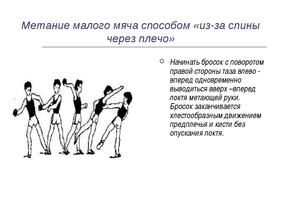 Метание малого мяча способом «из-за спины через плечо» Начинать бросок с пово...
