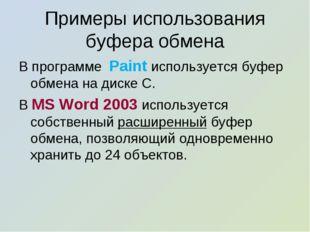 Примеры использования буфера обмена В программе Paint используется буфер обме