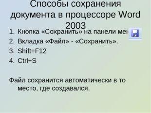 Способы сохранения документа в процессоре Word 2003 Кнопка «Сохранить» на пан