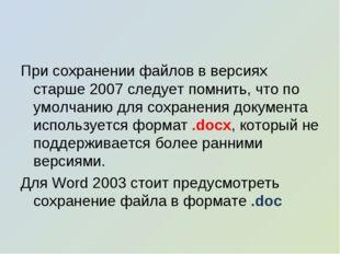 При сохранении файлов в версиях старше 2007 следует помнить, что по умолчанию