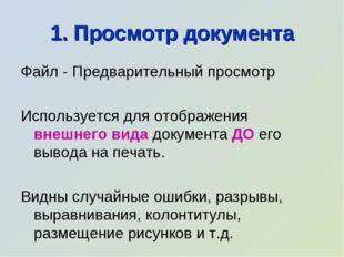 1. Просмотр документа Файл - Предварительный просмотр Используется для отобра