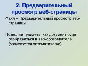 2. Предварительный просмотр веб-страницы Файл – Предварительный просмотр веб-