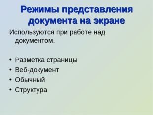 Режимы представления документа на экране Используются при работе над документ