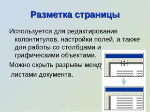 Разметка страницы Используется для редактирования колонтитулов, настройки пол