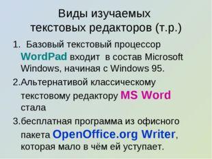 Виды изучаемых текстовых редакторов (т.р.) 1. Базовый текстовый процессор Wo