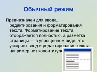 Обычный режим Предназначен для ввода, редактирования и форматирования текста.
