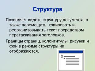 Структура Позволяет видеть структуру документа, а также перемещать, копироват
