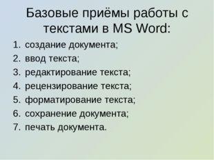 Базовые приёмы работы с текстами в MS Word: создание документа; ввод текста;