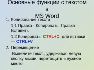 Основные функции с текстом в MS Word Копирование текста 1.1 Правка - Копиров