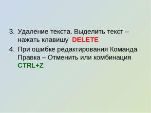 Удаление текста. Выделить текст – нажать клавишу DELETE При ошибке редактиров