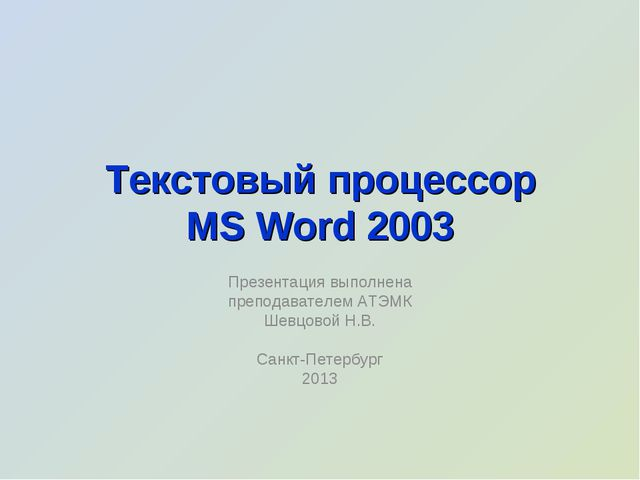 Текстовый процессор MS Word 2003 Презентация выполнена преподавателем АТЭМК Ш...