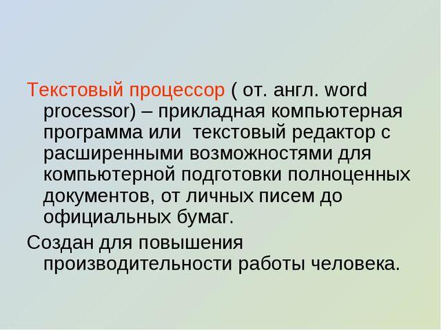 Текстовый процессор ( от. англ. word processor) – прикладная компьютерная пр...