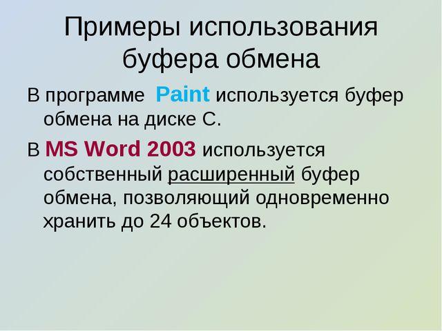Примеры использования буфера обмена В программе Paint используется буфер обме...