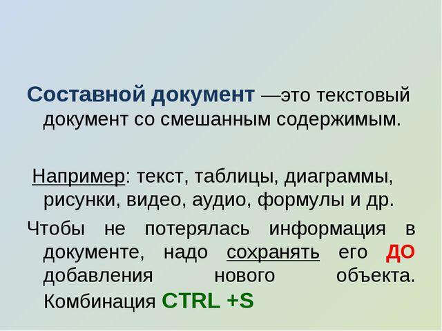 Составной документ —это текстовый документ со смешанным содержимым. Например:...