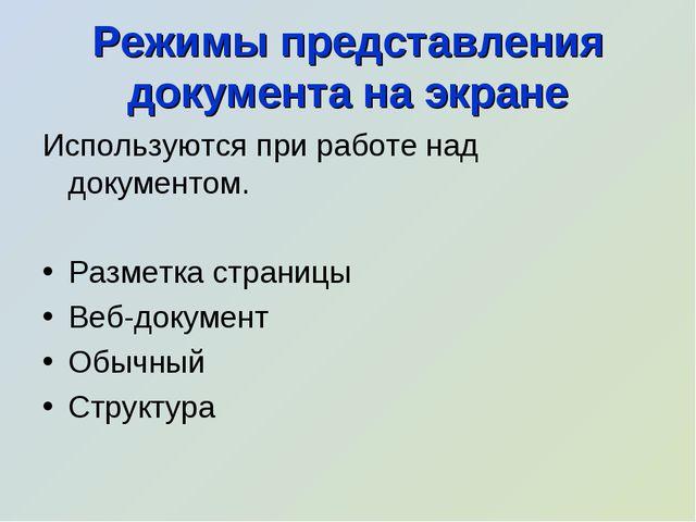 Режимы представления документа на экране Используются при работе над документ...
