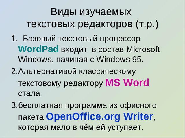 Виды изучаемых текстовых редакторов (т.р.) 1. Базовый текстовый процессор Wo...