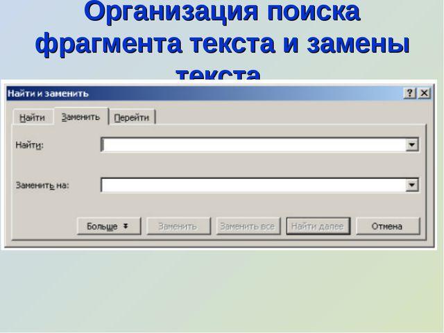Организация поиска фрагмента текста и замены текста.