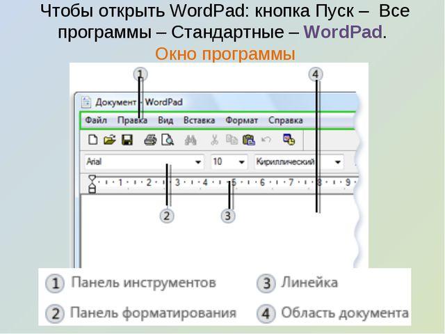 Чтобы открыть WordPad: кнопка Пуск – Все программы – Стандартные – WordPad....