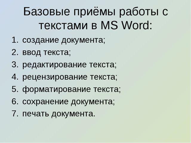 Базовые приёмы работы с текстами в MS Word: создание документа; ввод текста;...