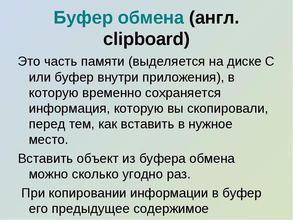 Буфер обмена (англ. clipboard) Это часть памяти (выделяется на диске С или бу...