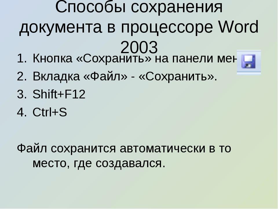 Способы сохранения документа в процессоре Word 2003 Кнопка «Сохранить» на пан...