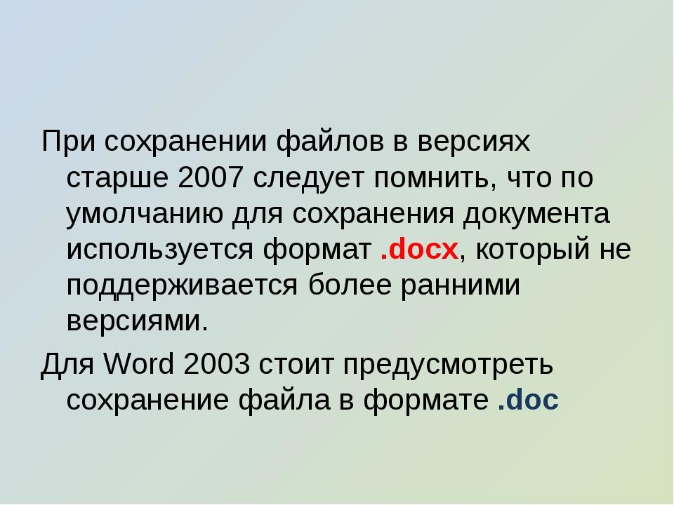 При сохранении файлов в версиях старше 2007 следует помнить, что по умолчанию...