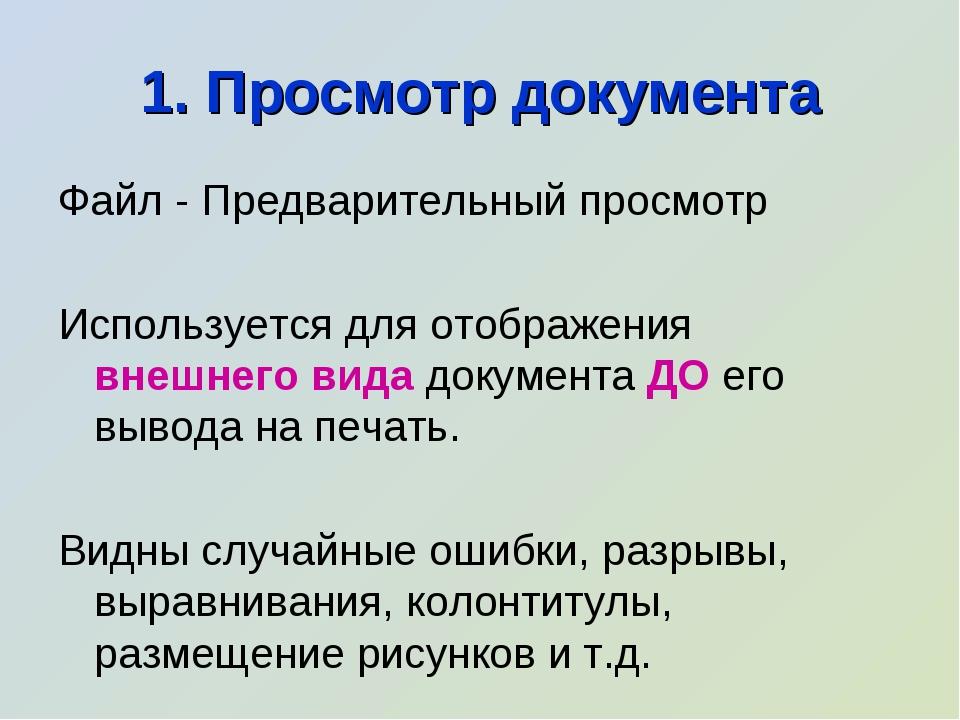 1. Просмотр документа Файл - Предварительный просмотр Используется для отобра...