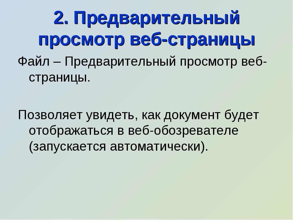 2. Предварительный просмотр веб-страницы Файл – Предварительный просмотр веб-...