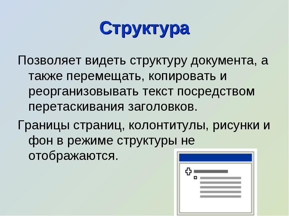 Структура Позволяет видеть структуру документа, а также перемещать, копироват...