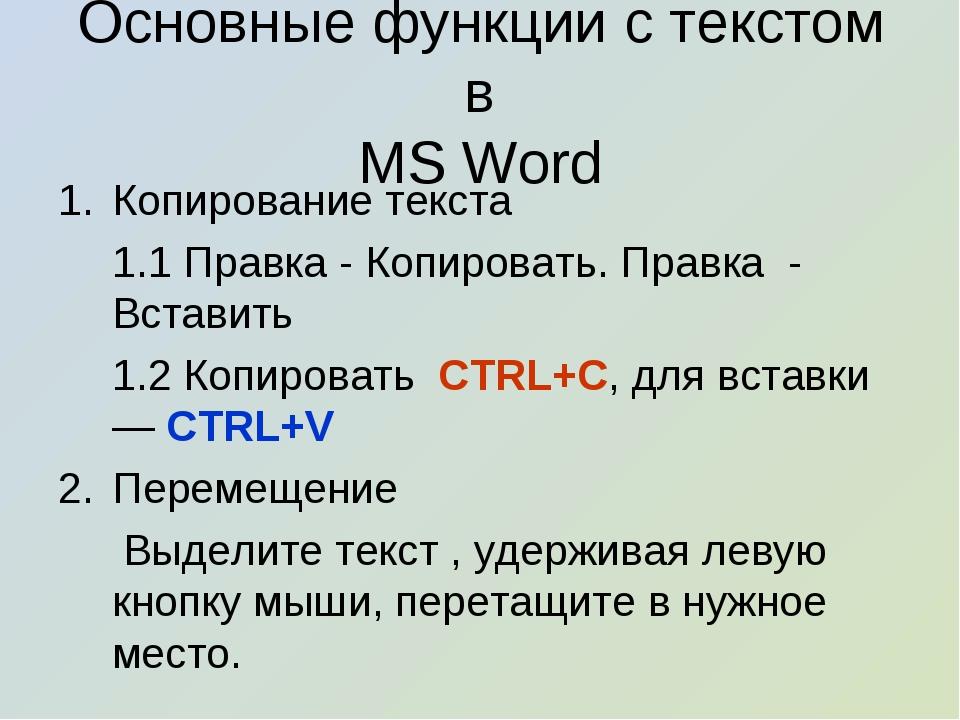 Основные функции с текстом в MS Word Копирование текста 1.1 Правка - Копиров...