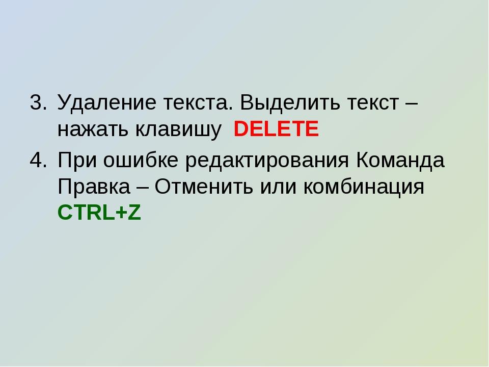 Удаление текста. Выделить текст – нажать клавишу DELETE При ошибке редактиров...