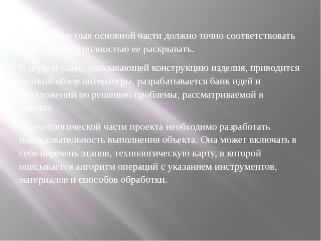 Содержание глав основной части должно точно соответствовать теме работы и по...