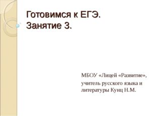 Готовимся к ЕГЭ. Занятие 3. МБОУ «Лицей «Развитие», учитель русского языка и