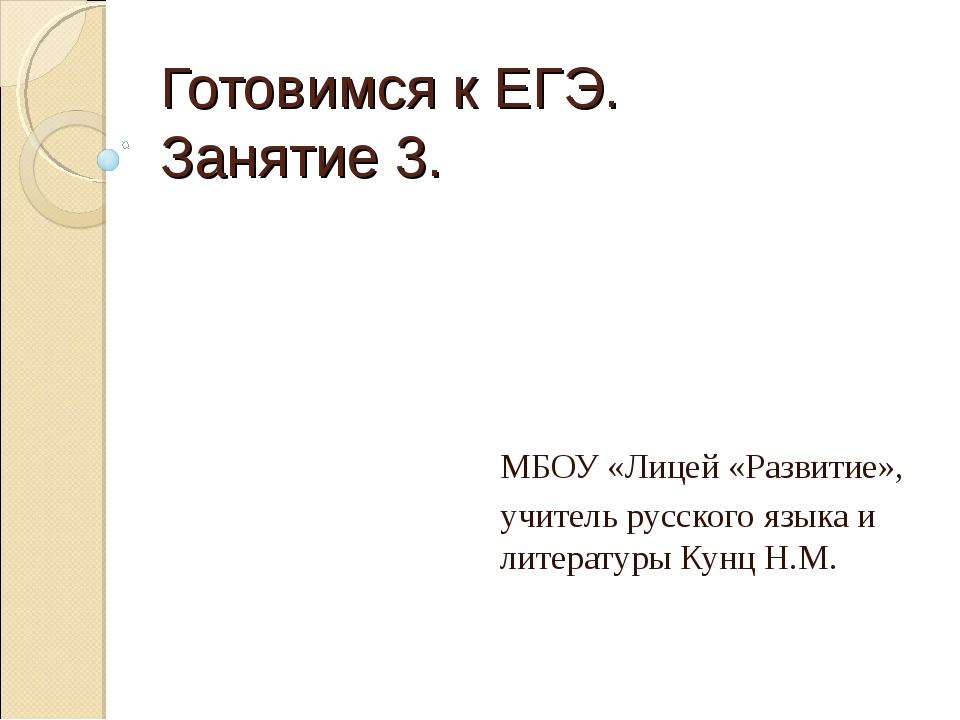 Готовимся к ЕГЭ. Занятие 3. МБОУ «Лицей «Развитие», учитель русского языка и...